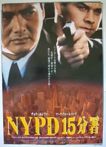 映画ポスター1124: NYPD15分署