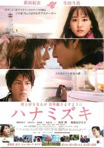 映画チラシ: ハナミズキ(コピー左上:この夏No.1泣ける~)