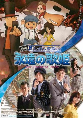 映画チラシ: レイトン教授と永遠の歌姫(題字中段)