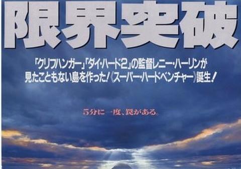 映画チラシ: カットスロート・アイランド(B4判・折曲げ済)