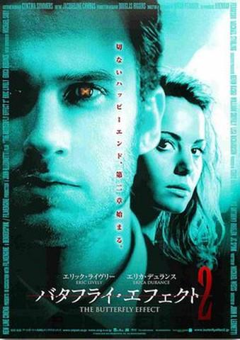 映画チラシ: バタフライ・エフェクト2