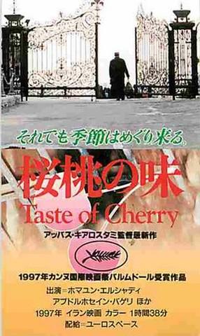 桜桃の味(半券)