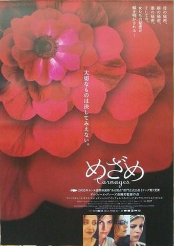 映画ポスター1543: めざめ