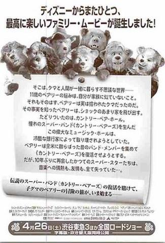 カントリー・ベアー(試写状・単色)