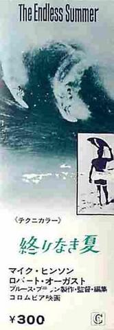 終りなき夏(半券・ペア券半分)