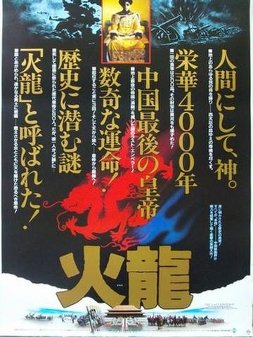 映画ポスター1372: 火龍