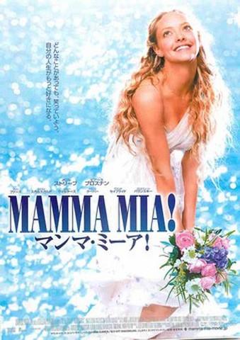 映画チラシ: マンマ・ミーア!(2枚折)