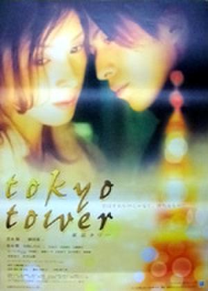 映画ポスター0236: tokyo tower 東京タワー
