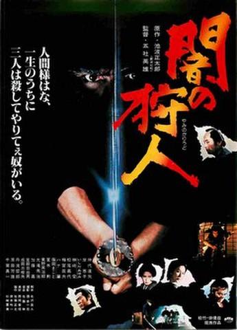 映画チラシ: 闇の狩人