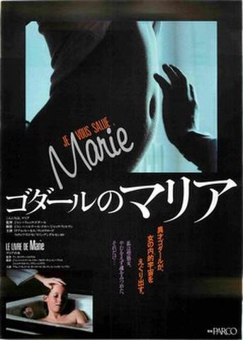 映画チラシ: マリア(ジャン=リュック・ゴダール)