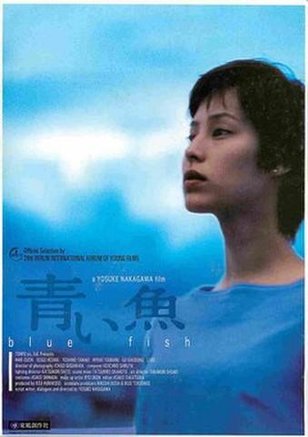 映画チラシ: 青い魚