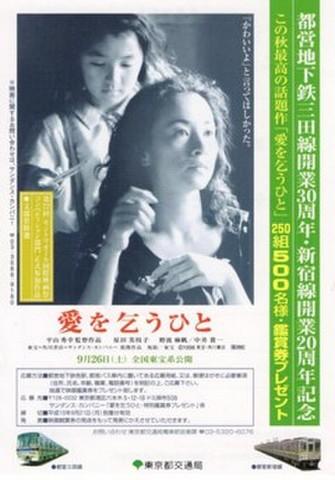 映画チラシ: 愛を乞うひと(小型・東京都交通局タイアップ)