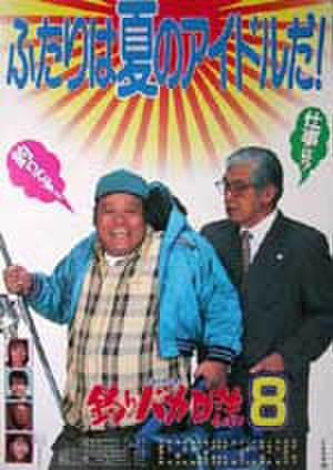 映画ポスター0150: 釣りバカ日誌8
