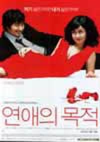 韓国チラシ504: 恋愛の目的