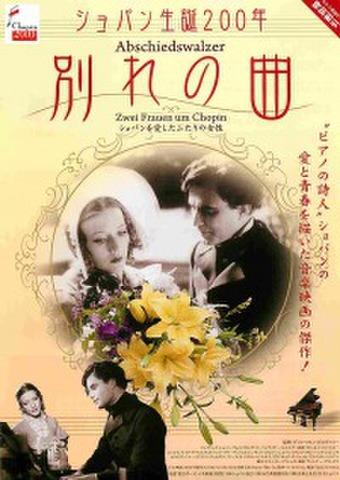 映画チラシ: 別れの曲(リバイバル・ショパン生誕200年)