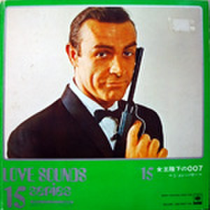 LPレコード754: LOVE SOUNDS 15 series 最新ポピュラー音楽全集 女王陛下の007(ジャケットシール痕あり)