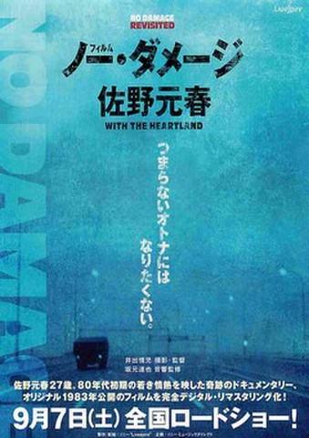 映画チラシ: ノー・ダメージ 佐野元春 WITH THE HEARTLAND