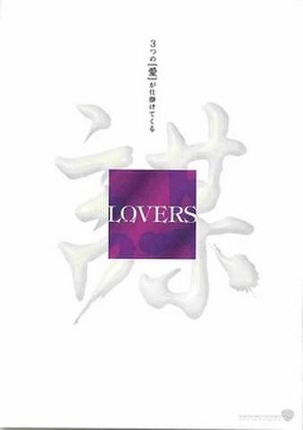 映画チラシ: LOVERS(チャン・イーモウ、人物なし)