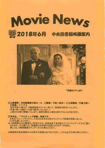 映画チラシ: 花嫁のパパ(A4判・単色・中央図書館映画案内)