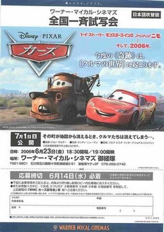 映画チラシ: カーズ(片面・ワーナーマイカル発行・試写会応募用紙)