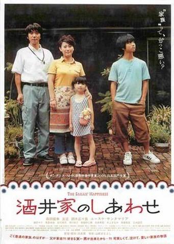 """映画チラシ: 酒井家のしあわせ(""""家族""""って~・裏面緑)"""