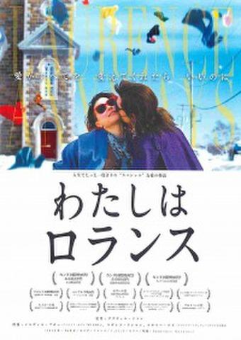 映画チラシ: わたしはロランス
