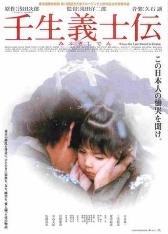 映画チラシ: 壬生義士伝(題字横・題字上)