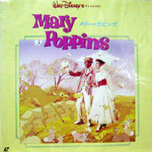 レーザーディスク053: メリー・ポピンズ