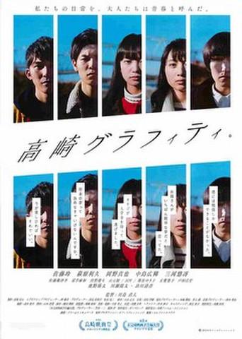 映画チラシ: 高崎グラフィティ。