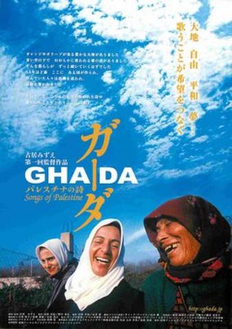 映画チラシ: ガーダ(裏面:1988年~コピー白)