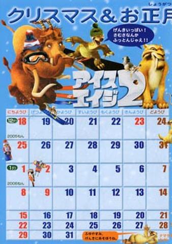 映画チラシ: アイス・エイジ2(A4判・2枚折・カレンダー)