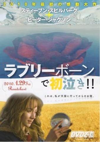 映画チラシ: ラブリーボーン(2枚折・DVDでーたSpecial Issue~)