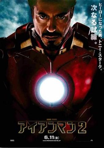 映画チラシ: アイアンマン2(1人)
