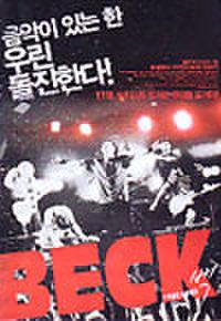 韓国チラシ322: BECK