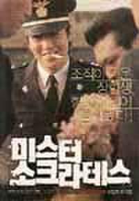 韓国チラシ694: Mr.ソクラテス