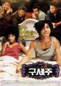 韓国チラシ930: 救世主