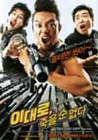 韓国チラシ384: このまま死ねない