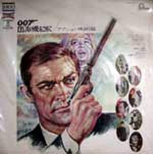 LPレコード091: 007 ロシアより愛をこめて/アクション映画編
