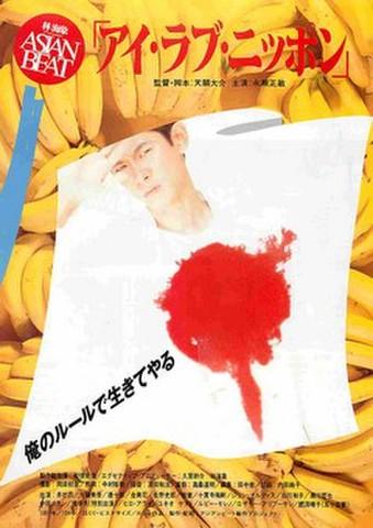 映画チラシ: アイ・ラブ・ニッポン