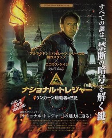 映画チラシ: ナショナル・トレジャー リンカーン暗殺者の日記(変型・冊子)
