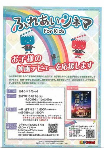 映画チラシ: ナミヤ雑貨店の奇蹟(109シネマズ川崎・ふれあいシネマ For Kids・裏面ぬりえ)