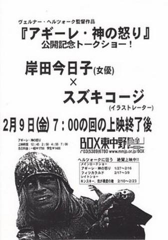 映画チラシ: アギーレ・神の怒り(リバイバル)(小型・単色・片面・BOX東中野公開記念トークショー)