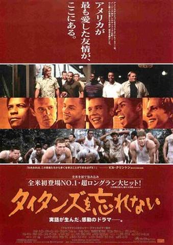 映画チラシ: タイタンズを忘れない
