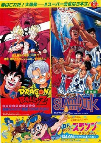 映画チラシ: 東映アニメフェア'94春 DRAGON BALL Z 危険なふたり!超戦士はねむれない/スラムダンク/Dr.スランプ