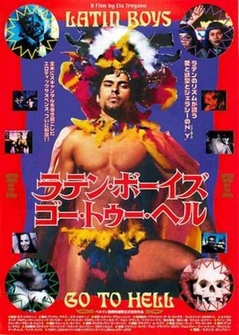 映画チラシ: ラテン・ボーイズ・ゴー・トゥー・ヘル
