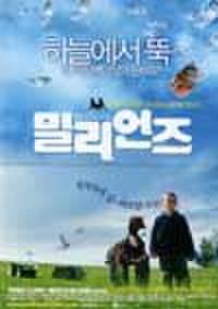 韓国チラシ738: ミリオンズ