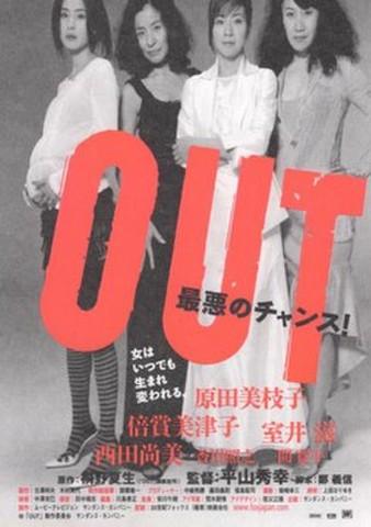 映画チラシ: OUT 最悪のチャンス!(小型・ポストカード)