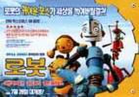 韓国チラシ462: ロボッツ