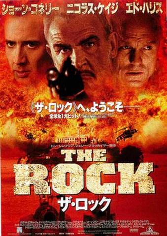 映画チラシ: ザ・ロック