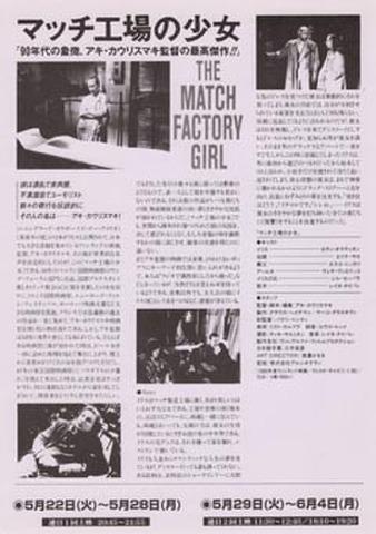 映画チラシ: マッチ工場の少女(片面・単色)